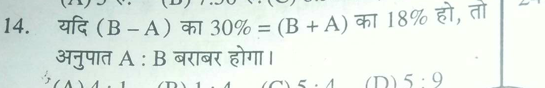 Check here step-by-step solution of 'If (B - A) of 30% = (B + A) of 18% , So Ratio A : B equals to' questions at Instasolv!